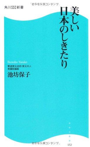 美しい日本のしきたり  角川SSC新書の詳細を見る