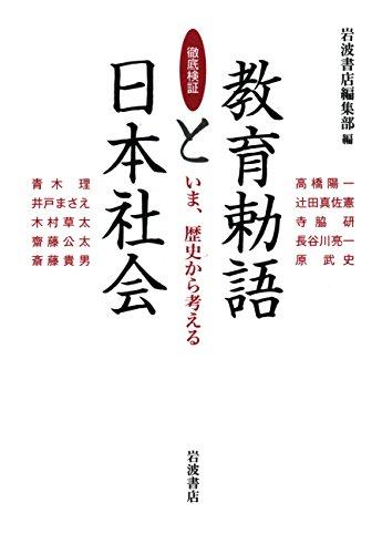 徹底検証 教育勅語と日本社会――いま,歴史から考える