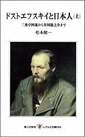 ドストエフスキイと日本人〈上〉二葉亭四迷から芥川龍之介まで (レグルス文庫)