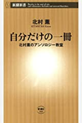 自分だけの一冊―北村薫のアンソロジー教室―(新潮新書) Kindle版