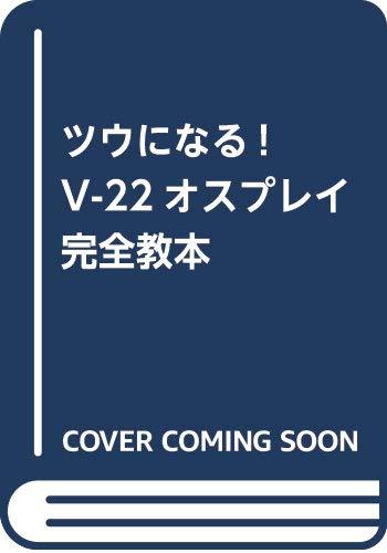 ツウになる! V-22オスプレイ完全教本