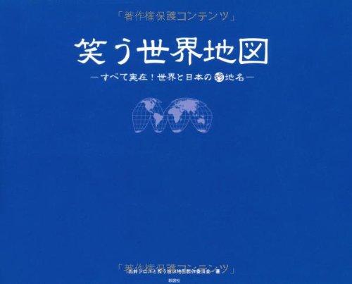 笑う世界地図―すべて実在!世界と日本の珍地名の詳細を見る