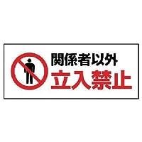 ユニット 表示プレート 関係者以外立入禁止 881-30A