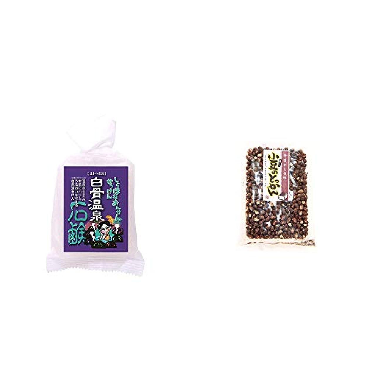 人工的な中絶節約する[2点セット] 信州 白骨温泉石鹸(80g)?小豆のとっかん(150g)
