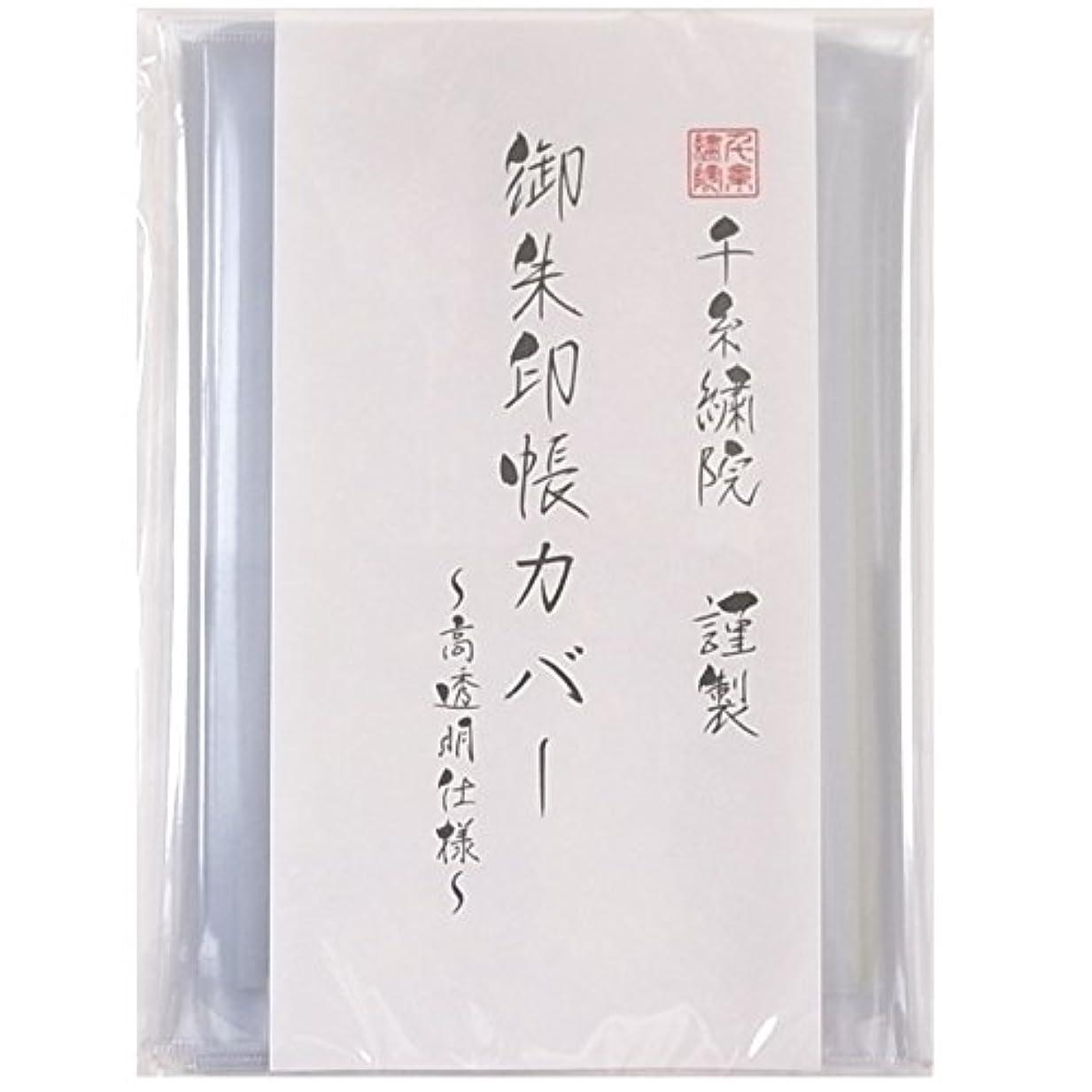 昇進解説美徳千糸繍院 中判用 御朱印帳カバー(11×16cm) 高透明タイプ 2枚入り