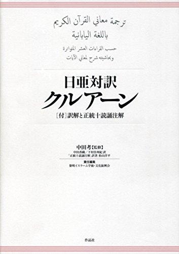 日亜対訳 クルアーン――「付」訳解と正統十読誦注解の詳細を見る