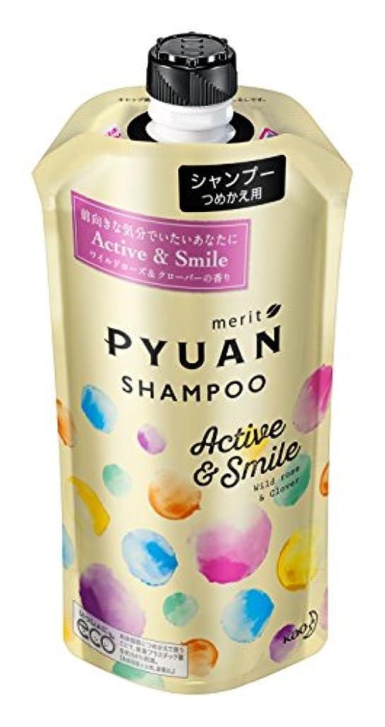 真夜中歯痛必要メリット ピュアン アクティブ&スマイル シャンプー 替
