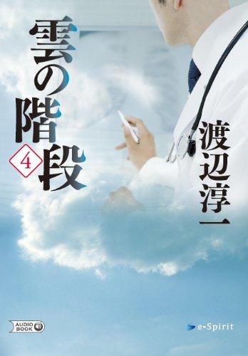 朗読オーディオブック『雲の階段』第4集(原作:渡辺淳一)