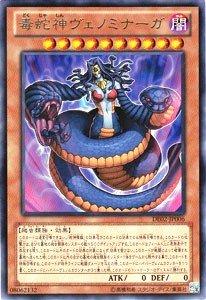 【 遊戯王 】 [ 毒蛇神ヴェノミナーガ ]《 デュエリストエディション 2 》 レア de02-jp006 シングル カード