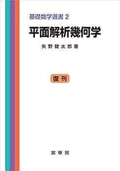 [矢野 健太郎]の平面解析幾何学 基礎数学選書 2