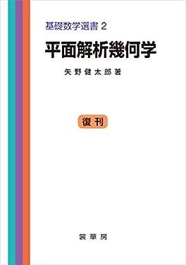 平面解析幾何学 基礎数学選書 2