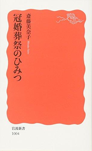 冠婚葬祭のひみつ (岩波新書)