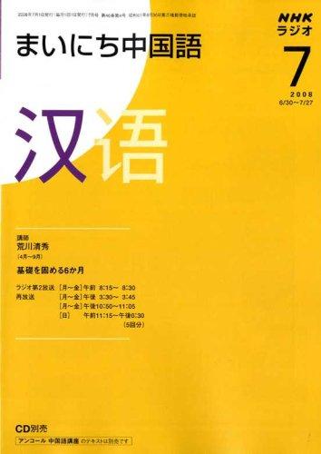 NHK ラジオまいにち中国語 2008年 07月号 [雑誌]