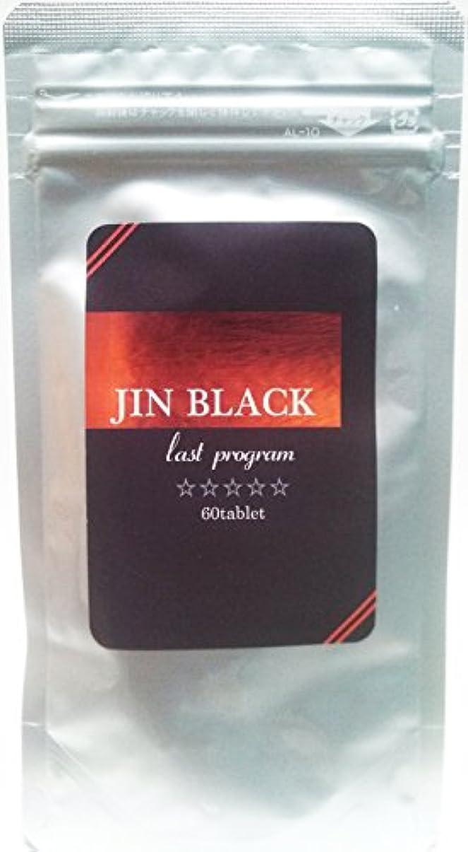 間接的スパーク分数ジンブラック ダイエットサプリ (1)