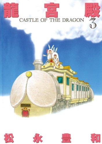 龍宮殿(3) (IKKI COMIX)