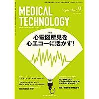 MEDICAL TECHNOLOGY(メディカルテクノロジー) 心電図所見を心エコーに活かす!  2018年9月号 46巻9号[雑誌](MT)