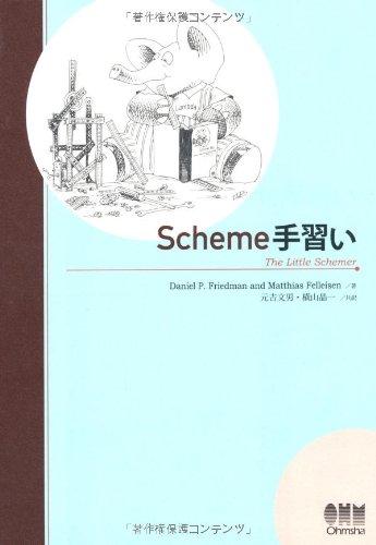 Scheme手習いの詳細を見る