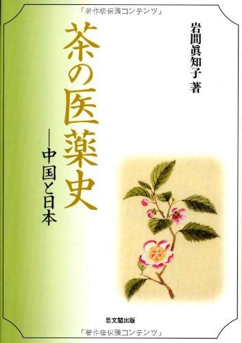 茶の医薬史―中国と日本