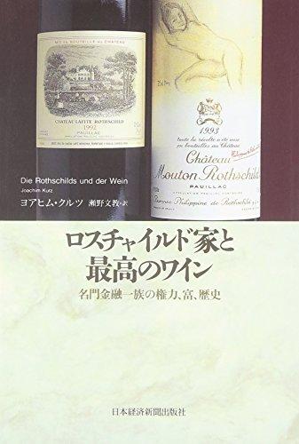 ロスチャイルド家と最高のワイン—名門金融一族の権力、富、歴史
