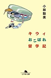 キウィおこぼれ留学記