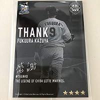 千葉ロッテマリーンズ 2019年 福浦和也 引退記念カード