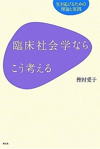 愛子 樫村