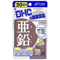 【DHC】DHCの健康食品 亜鉛 20日分 20粒