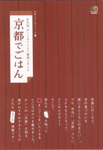 京都でごはん―京の味、ホントのイイとこ厳選しました (京都ふせん本シリーズ)の詳細を見る
