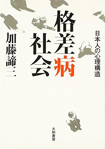 格差病社会―日本人の心理構造の詳細を見る