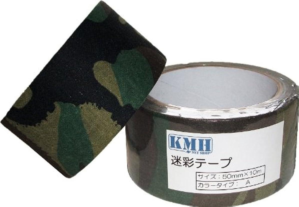 無駄に後ろ、背後、背面(部棚〔KMH-SHOP〕迷彩テープ 2本セット カモフラージュテープ 迷彩柄布素材 幅50mm×長さ10m 2本 カラータイプA