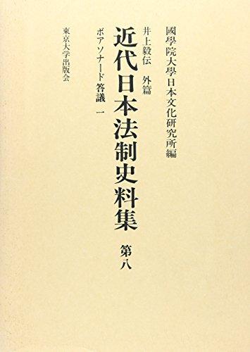 近代日本法制史料集 第8―井上毅伝外篇 ボアソナード答議