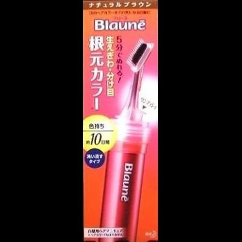 【まとめ買い】ブローネ根元カラー ナチュラルブラウン ×2セット