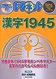 ドラネット 漢字1945