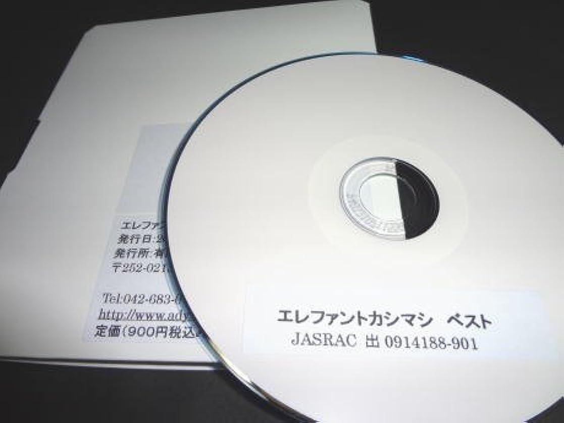 ギターコード譜シリーズ(CD-R版)/エレファントカシマシ ベスト(「昇れる太陽」までのベスト全61曲収録)