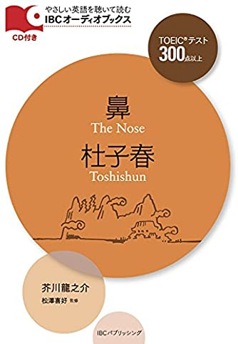 CD付 鼻/杜子春 The Nose/Toshishun (IBCオーディオブックス)