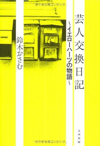 芸人交換日記 ~イエローハーツの物語~の詳細を見る