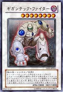 YSD3-JP043 SR ギガンテック・ファイター【遊戯王シングルカード】 [おもちゃ&ホビー]