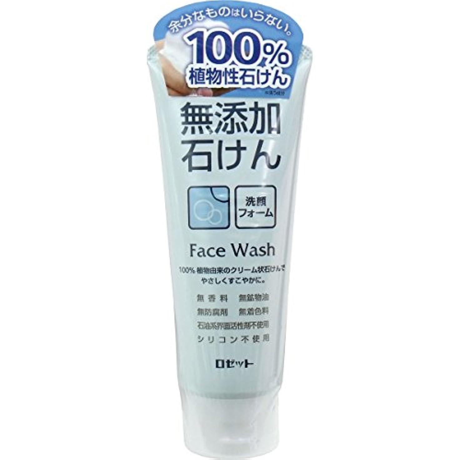 ブラストに慣れ人口【ロゼット】無添加石けん 洗顔フォーム 140g ×20個セット