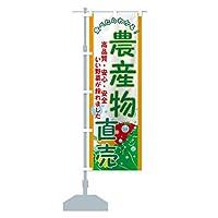 農産物直売 のぼり旗 サイズ選べます(ショート60x150cm 左チチ)