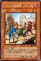 遊戯王カード トラップ処理班 Aチーム RDS-JP033R_WK