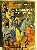 Barmparosa ho peirates: Historiko mythistorema (Seira Historiko mythistorema) (Greek Edition)