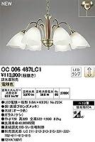 オーデリック/シャンデリア ~10畳 OC006487LC1 調光器別売