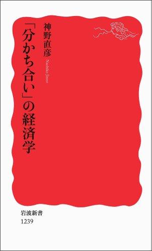 「分かち合い」の経済学 (岩波新書)