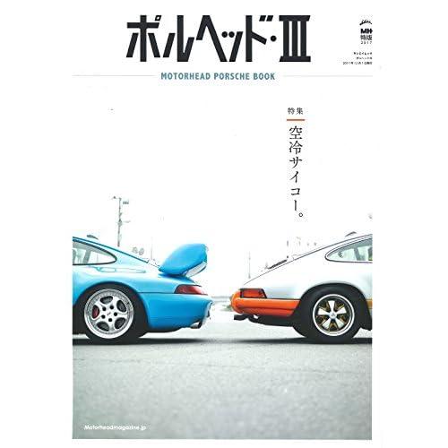ポルヘッド・III (サンエイムック MOTORHEAD PORSCHE BOOK)