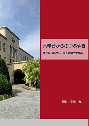 六甲台からのつぶやきー神戸から世界へ 海外留学のすすめ