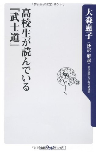 高校生が読んでいる『武士道』 (角川oneテーマ21)の詳細を見る