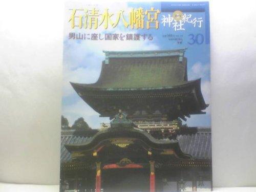 週刊 神社紀行 30 石清水八幡宮 学研