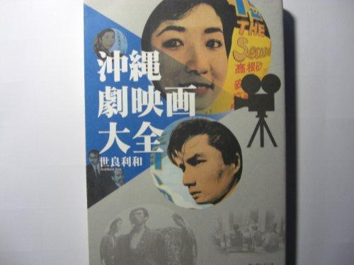 沖縄劇映画大全