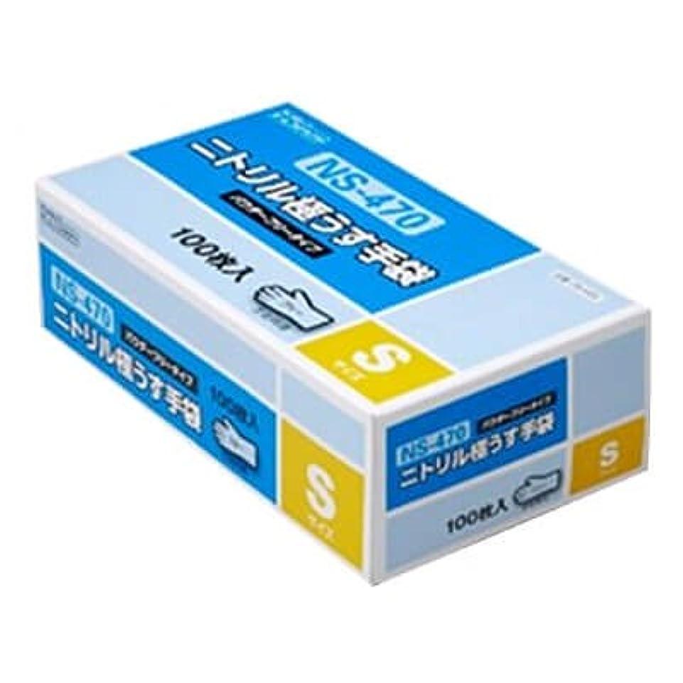 シーン肥満ハードウェア【ケース販売】 ダンロップ ニトリル極うす手袋 粉無 S ブルー NS-470 (100枚入×20箱)
