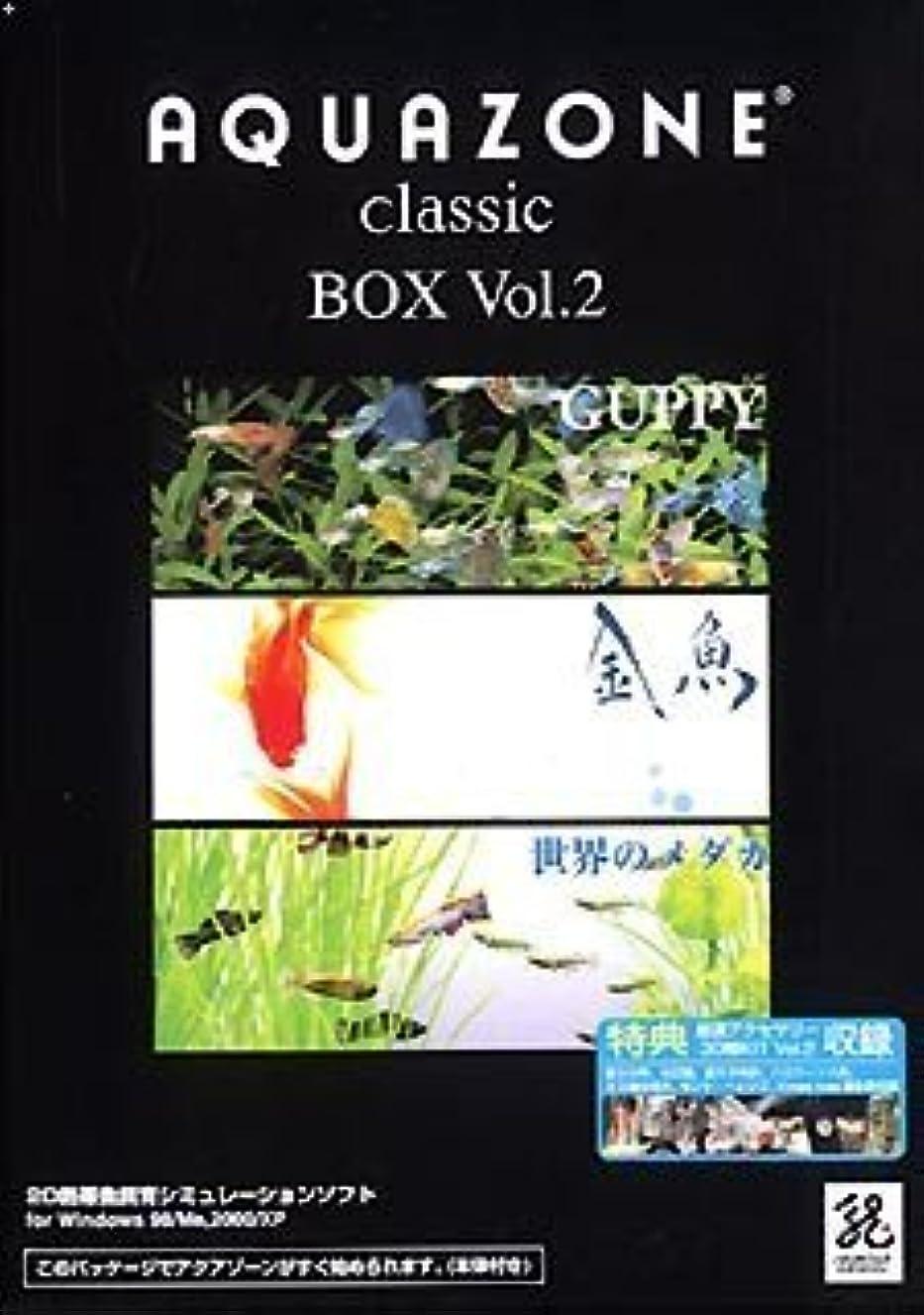 矛盾明るくする鮮やかなAQUAZONE Classic BOX Vol.2